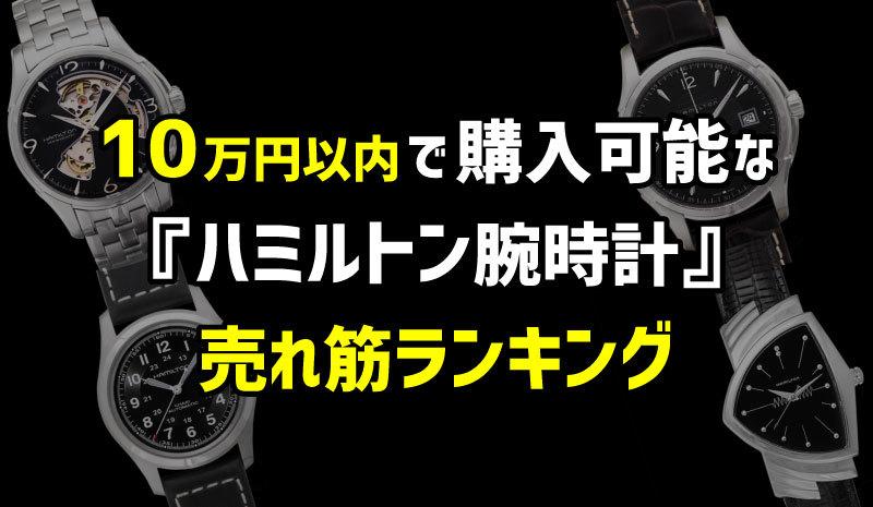 the best attitude 993a7 6cc05 ブランド腕時計専門店に聞いた!】10万円以内で購入可能な ...